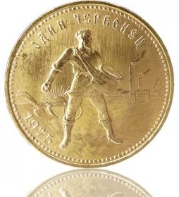 Tscherwonetz 10 Rubel