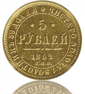 Nikolaus I Russland 5 Rubel 1825-1855